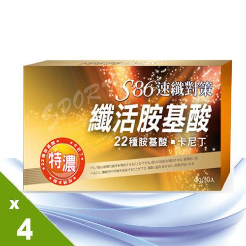 【S86】速纖對策-纖活胺基酸x4盒(30包/盒)