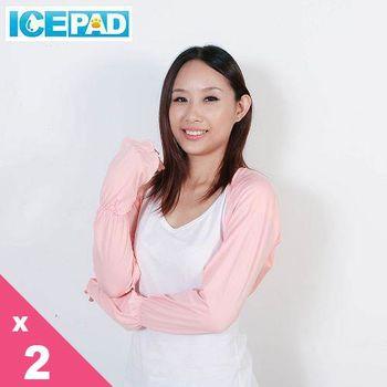 【ICE PAD】多用途涼感袖套 - 氣質粉 - 2入