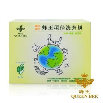蜂王 陽光潔白環保洗衣粉700g x20盒 家庭號超值