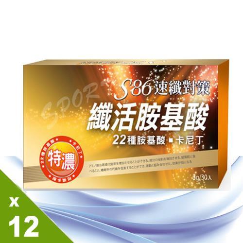 【S86】速纖對策-纖活胺基酸12盒(30包/盒)