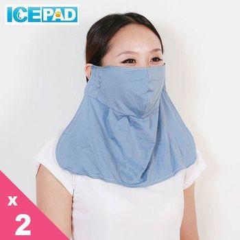 【ICE PAD】防蹣抗菌酷涼口罩 - 清爽藍 - 2入