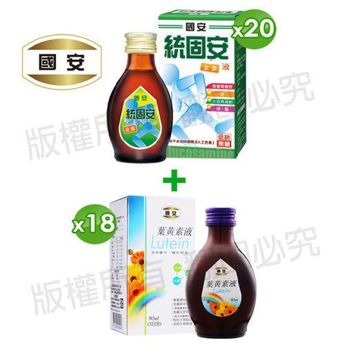 國安雙寶孝親組(國安統固安素20瓶+國安葉黃素液18瓶)