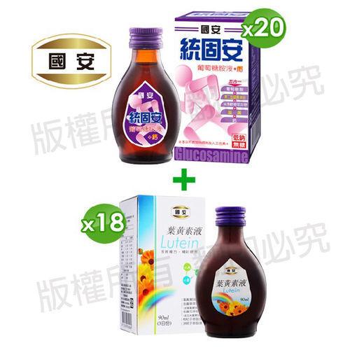 國安雙寶輕巧組(國安統固安20瓶+國安葉黃素液18瓶)