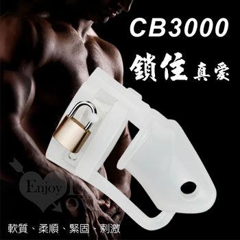 高品質矽膠CB3000男貞操裝置 (嬰兒奶嘴素材)