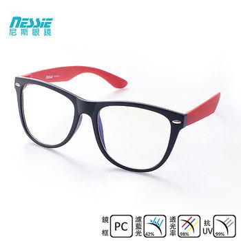 【Nessie 尼斯濾藍光眼鏡】時尚炫潮系-消光黑/紅專業PC眼鏡(超大框可修飾臉型黑眼圈)
