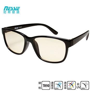 【Nessie 尼斯濾藍光眼鏡】經典簡約黑專業PC眼鏡(百搭大框)