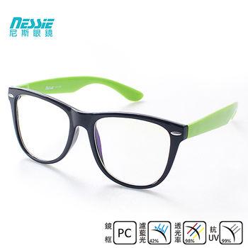 【Nessie 尼斯濾藍光眼鏡】時尚炫潮系-黑/綠專業PC眼鏡(超大框可修飾臉型黑眼圈)