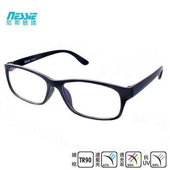 【Nessie 尼斯濾藍光眼鏡】經典極致黑專業PC眼鏡(氣質中框)