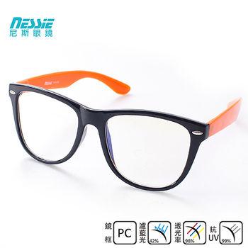 【Nessie 尼斯濾藍光眼鏡】時尚炫潮系-黑/橘專業PC眼鏡(超大框可修飾臉型黑眼圈)