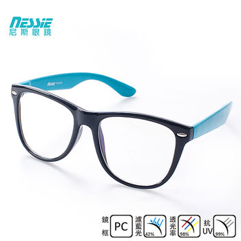 【Nessie 尼斯濾藍光眼鏡】時尚炫潮系-黑/藍專業PC眼鏡(超大框可修飾臉型黑眼圈)