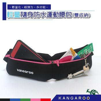 KANGAROO 輕量隨身防水運動腰包/雙收納(粉) K140105005 路跑 馬拉松