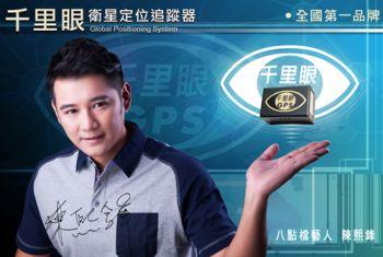 千里眼 GPS 衛星 定位器 追蹤器 明星代言 台灣製造 第一品牌 國家認證 12000MA使用60天