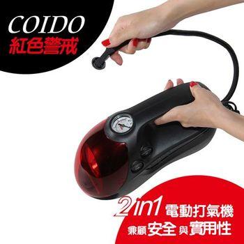 COIDO紅色警戒-二合一電動打氣機