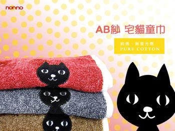 【儂儂non-no】AB紗 宅貓童巾(3條/組)(藍紅咖各x1)