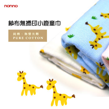 【儂儂non-no】紗布無撚印小鹿童巾(3條/組)(隨機出貨)