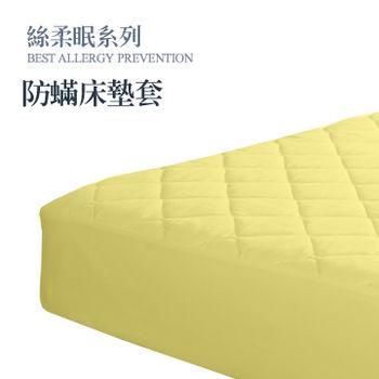 [北之特]E2絲柔眠防蹣床套-兒童/嬰兒(70*130*6)