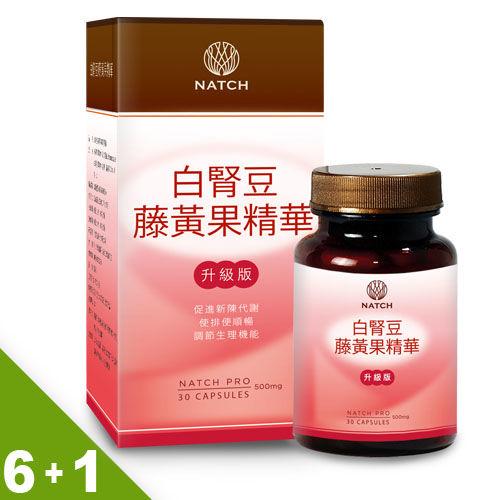 加一元多一件【Natch Pro】白腎豆藤黃果6盒+1盒(30顆/盒)