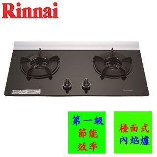 【林內Rinnai】RB-201GN檯面式內焰二口瓦斯爐(黑玻璃/天然瓦斯)