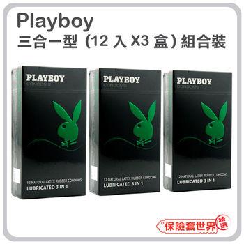 【保險套世界精選】Playboy.曲線顆粒螺紋裝保險套(12入X3盒)