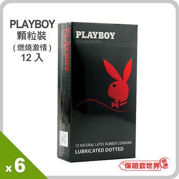 【保險套世界精選】Playboy.顆粒裝保險套(12入X6盒)