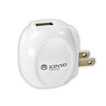 KINYO 輕巧型USB充電器(CUH-210)