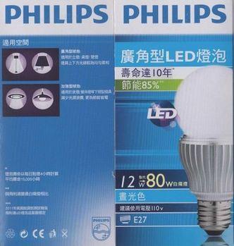 【飛利浦PHILIPS】12W全周光LED燈泡2入