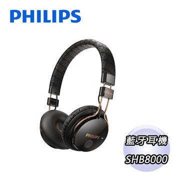 【PHILIPS 飛利浦】SHB8000 頭戴式藍芽耳機-酷炫黑