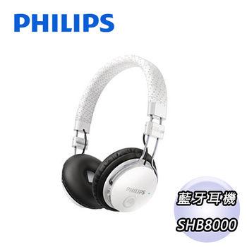 【PHILIPS 飛利浦】SHB8000 頭戴式藍芽耳機-經典白