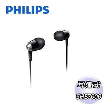 【PHILIPS 飛利浦】耳道式耳機(SHE7000)