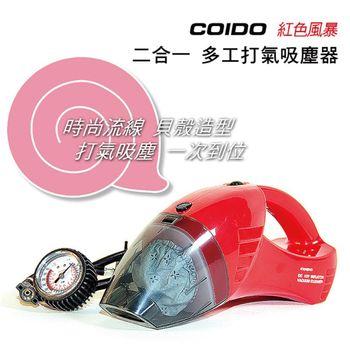 COIDO紅色風暴-二合一多功能打氣吸塵器 贈 活性碳吸水巾