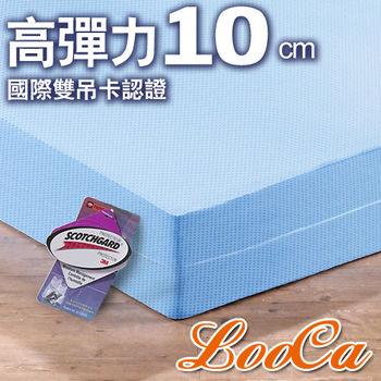 《買就送》【LooCa】雙認證竹炭彈力10cm記憶床墊-單人3尺