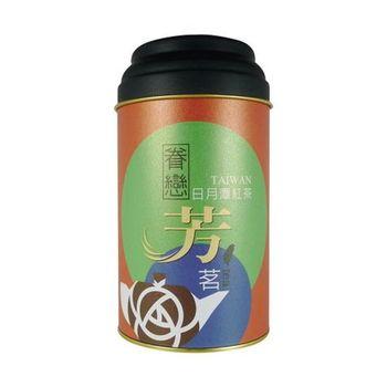 【茗揚四海】阿里山Q型紅茶 (買4送1)