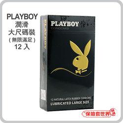 Playboy.潤滑大尺碼東森購物 評價裝保險套(12入)