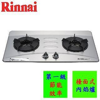【林內Rinnai】RB-201SN檯面式內焰二口瓦斯爐(液化瓦斯)