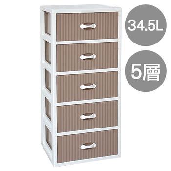 【SONA MALL】風格五層收納置物櫃(34.5公升5層櫃)