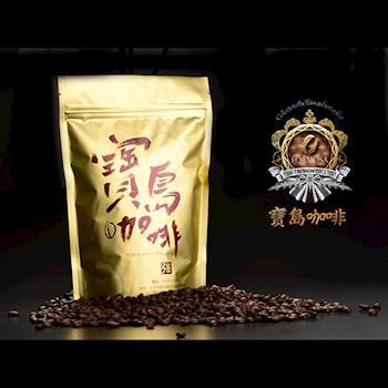 【寶島咖啡】寶島濾沖耳掛式藍山咖啡10入