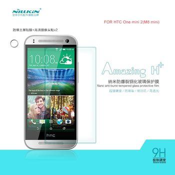 【NILLKIN】HTC One mini 2 (M8 mini)  Amazing H+ 防爆鋼化玻璃貼 0.3mm AGC玻璃 2.5D導角