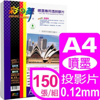 彩之舞 A4噴墨專用透明膠片(投影片) HY-F02*3包