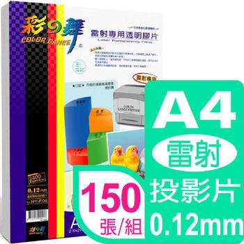 彩之舞 A4彩雷專用透明膠片 HY-F09*3包