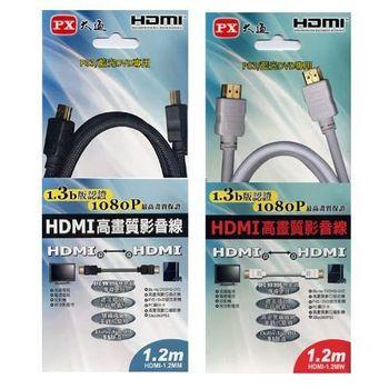 【PX大通】HDMI 1.2M傳輸線 HDMI-1.2MM/HDMI1.2MW