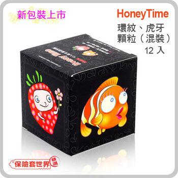 【保險套世界精選】哈妮來.小丑魚草莓混合裝保險套(12入)