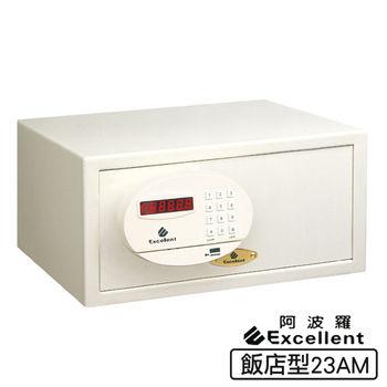 阿波羅e世紀電子保險箱_飯店型(23AM)