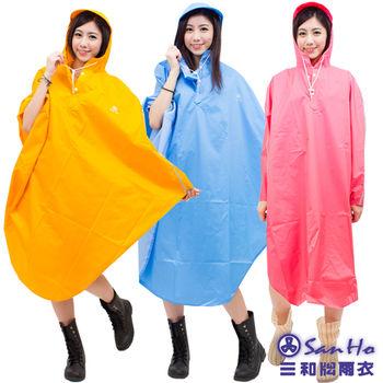 三和牌 自行車尼龍披肩雨衣(粉/藍/黃)