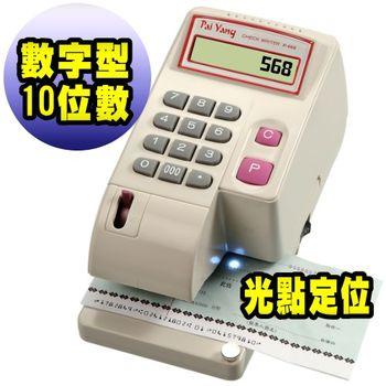 【百揚】微電腦數字型投影定位支票機P-568