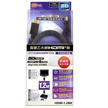 【PX大通】1.2米高速乙太網HDMI線 HDMI-1.2MX
