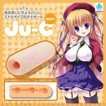 日本EXE-原裝 Ju-C PUTI Type3 非貫通自慰套