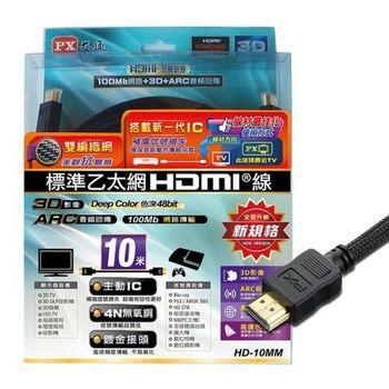 【PX大通】HDMI10M 標準乙太網傳輸線 HDMI-10MM