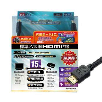 【PX大通】HDMI 15M 標準乙太網傳輸線 HDMI-15MM