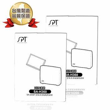 【尚朋堂】強效HEPA濾網(SA-2203C/SA-2255F/SA-2258DC專用) SA-H360 (2盒裝)