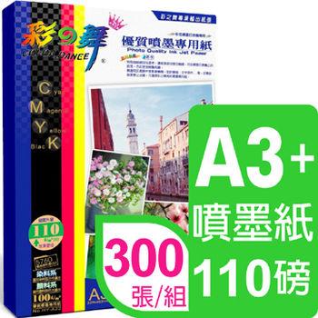 彩之舞 110g A3+優質噴墨專用紙 HY-A22*3盒